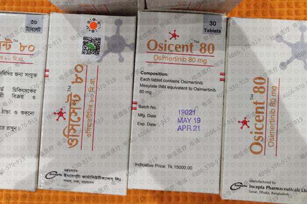 老挝第二药厂奥希替尼价格多少